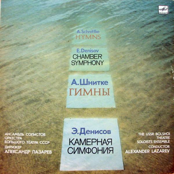 chamber-symphony
