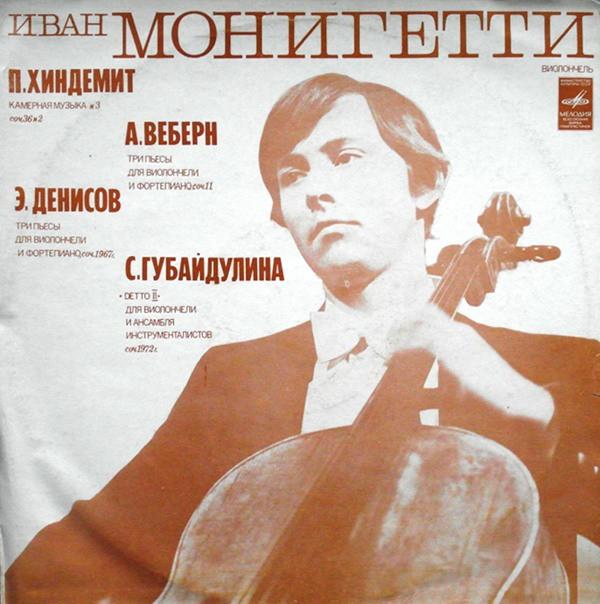 three-pieces-for-cello-and-piano