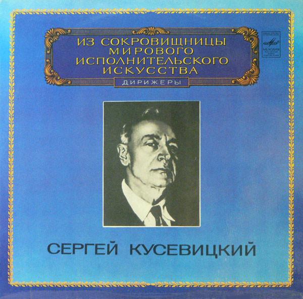 koussevitsky3