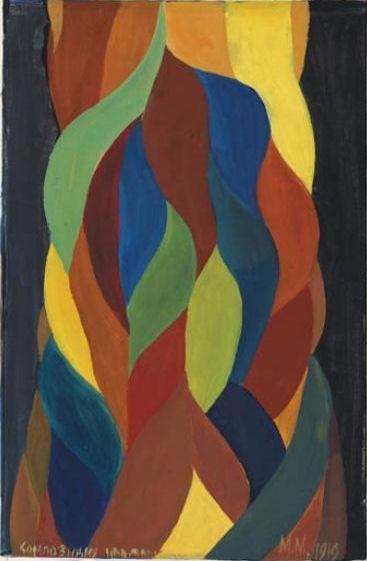 993Mikhaïl Matiouchine (1861-1934), Contruction picturo-musicale, 1918. Gouache sur carton, 51,4 x 63,7 cm. Thessalonique, State Museum of Contemporary Art, Costakis Collection.